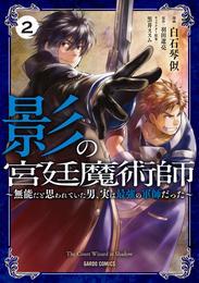 影の宮廷魔術師 2 冊セット 最新刊まで