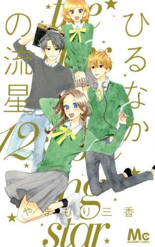 ひるなかの流星 (1-12巻 全巻) 漫画