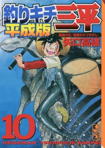 釣りキチ三平 平成版 [文庫版]  (1-10巻 最新刊) 漫画