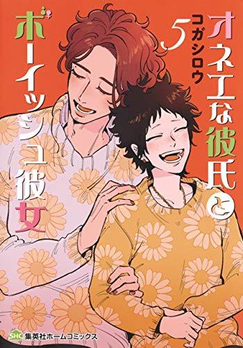 オネエな彼氏とボーイッシュ彼女 (1-4巻 最新刊) 漫画