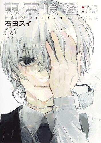 東京喰種−トーキョーグール−:re (1-16巻 全巻) 漫画
