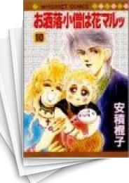 【中古】お洒落小僧は花マルッ (1-10巻) 漫画