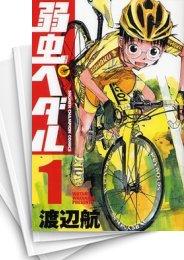 【中古】弱虫ペダル (1-51巻) 漫画