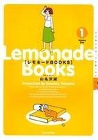 レモネードBOOKS 漫画
