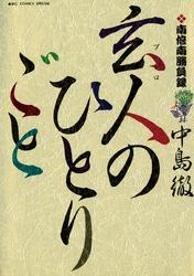 南倍南勝負録 玄人(プロ)のひとりごと 11 冊セット全巻 漫画