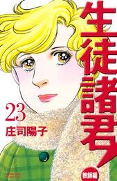 生徒諸君! 教師編(23) 漫画