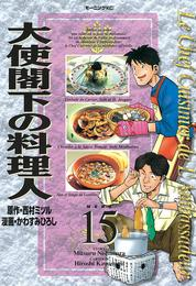 大使閣下の料理人(15) 漫画