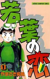 若葉の恋 1 漫画