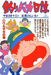 釣りバカ日誌(30) 漫画