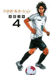 フットボールネーション(4) 漫画