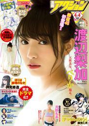 漫画アクション 2017年4/4号 漫画