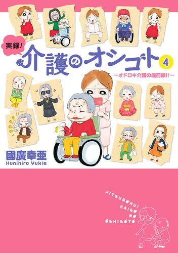 実録!介護のオシゴト 4 ~オドロキ介護の最前線!!~ 漫画