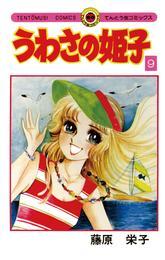 うわさの姫子(9) 漫画