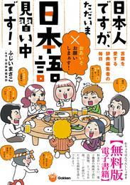 日本人ですが、ただいま日本語見習い中です![無料版] ~言葉を愛する辞典編集者たちの毎日~