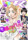 月刊少年マガジンR 2020年11号 [2020年10月20日発売] 漫画