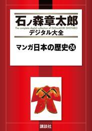 マンガ日本の歴史(24) 漫画