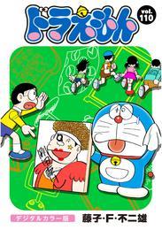 ドラえもん デジタルカラー版(110) 漫画
