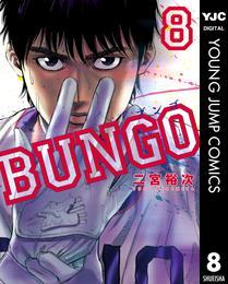 BUNGO―ブンゴ― 8