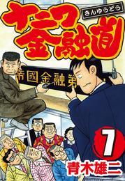 ナニワ金融道 7 漫画