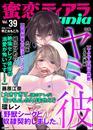 蜜恋ティアラManiaヤミ彼 Vol.39 漫画