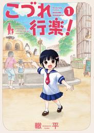 こづれ行楽! 1巻 漫画