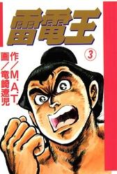 雷電王 3巻 漫画