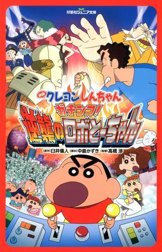 双葉社ジュニア文庫 映画クレヨンしんちゃん ガチンコ! 逆襲のロボとーちゃん 漫画