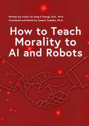 "How to Teach Morality to AI and Robots(東大教授が挑むAIに「善悪の判断」を教える方法 「人を殺してはいけない」は""いつも正しい""か? 英語版)"