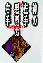 神の左手悪魔の右手 [文庫版] (1-4巻 全巻) 漫画