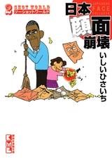 ツーショットワールド 日本顔面崩壊 [文庫版] 漫画