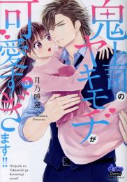 鬼上司のヤキモチが可愛すぎます!! (1-2巻 最新刊)