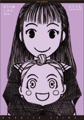 のろい屋しまい [新装版] 漫画
