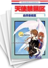 【中古】天使禁猟区 (1-20巻) 漫画