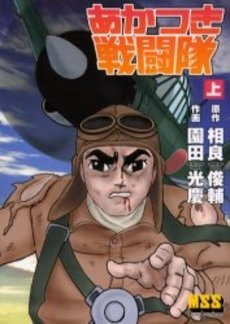 あかつき戦闘隊 (1-2巻 全巻) 漫画