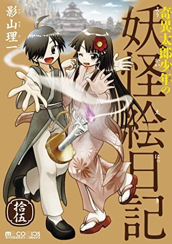 奇異太郎少年の妖怪絵日記 (1-13巻 最新刊) 漫画