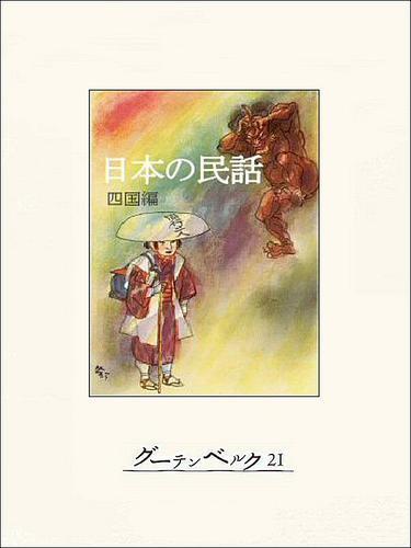 日本の民話(四国編) 漫画