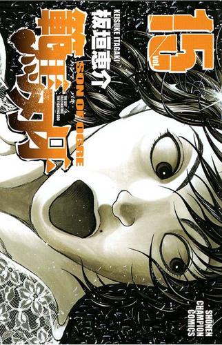 範馬刃牙(15) 漫画