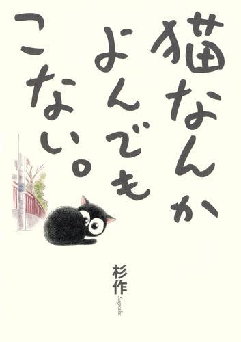 猫なんかよんでもこない。 漫画