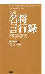 [新訳]名将言行録 大乱世を生き抜いた192人のサムライたち