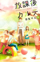 放課後カルテ(10) 漫画
