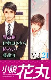 小説花丸 Vol.21 漫画