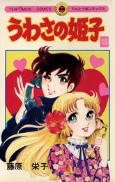 うわさの姫子(10) 漫画