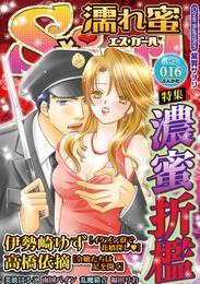 濡れ蜜S*girlVol.016濃蜜折檻 漫画