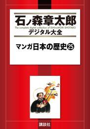 マンガ日本の歴史(25) 漫画