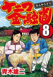 ナニワ金融道 8 漫画