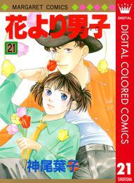 花より男子 カラー版 21 漫画