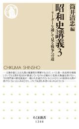 昭和史講義3 ──リーダーを通して見る戦争への道 漫画