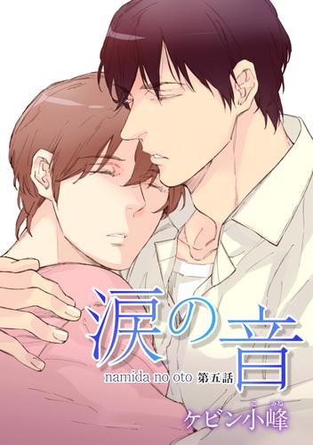 花丸漫画 涙の音 第5話 漫画