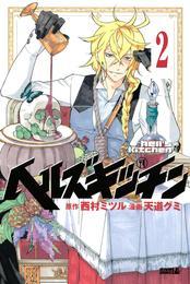 ヘルズキッチン 分冊版(2) 食専 漫画