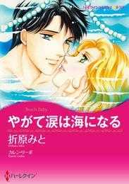 ハーレクインコミックス セット 2021年 vol.498